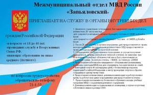 """Отдел МВД России """"Завьяловский"""" сообщает"""