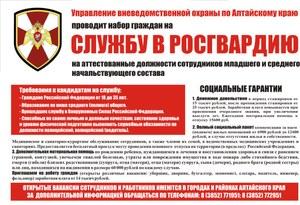 Отделение Вневедомственной Охраны по Завьяловскому району осуществляет подбор кадров на постоянную работу