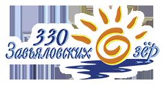 330 Завьяловских озёр