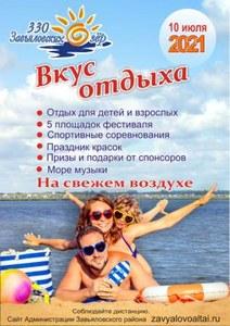 10 июля 2021 года в Завьяловском районе на летних туристических стоянках состоится ежегодный фестиваль «на Завьяловских озёрах»
