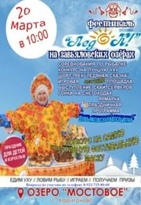 Приглашаем Вас на фестиваль «ЛедОК! На Завьяловских озерах»