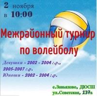 Волейбольный час