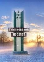 Тумановский сельсовет